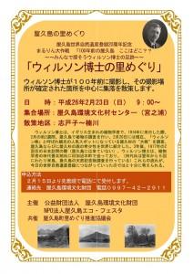 wiruson__里めぐり[1]